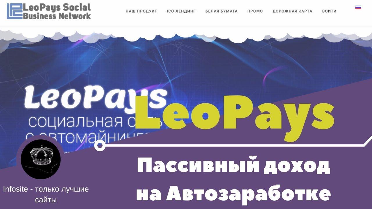 Пассивный Автозаработок | Пассивный Авто Заработок от 24 Рубля и более