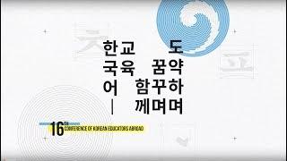 재외동포교육진흥재단  국제학술대회 | EVENT FIL…