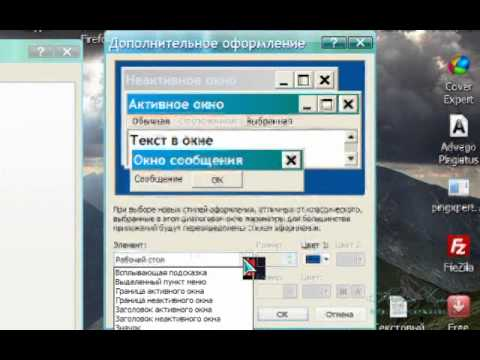 Как поменять шрифты, цвет,windows Xp