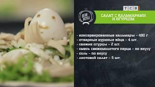 Салат с кальмарами. Короткий рецепт