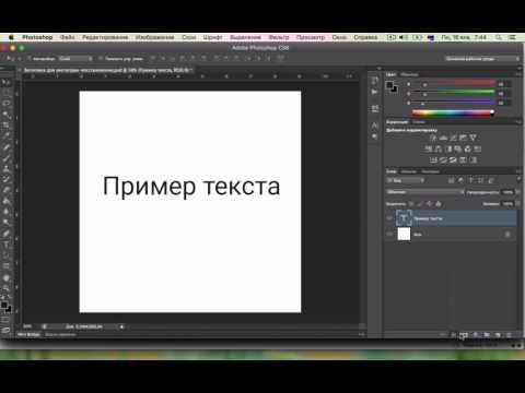Как создать тень текста в Photoshop.