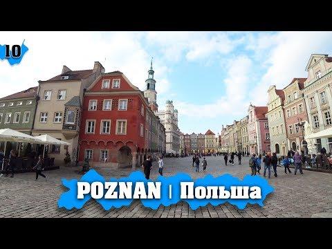 POZNAŃ   Я в восторге! ТОПОВЫЙ город Польши! Путешествие Польша 2019