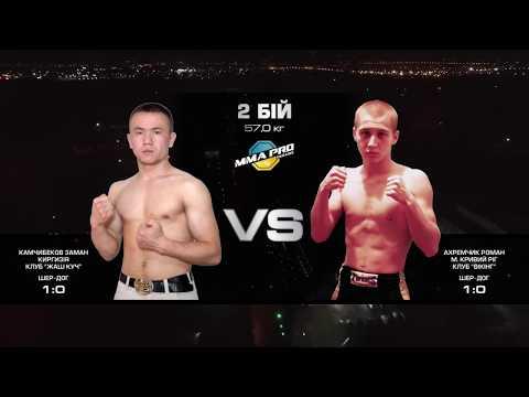 Камчибеков Заман VS Ахремчик Роман, MMA Pro Ukraine 16