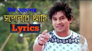 Xopunote Ahi | Lyrical Video Song | Neel Akash & Satabdi Borah |