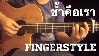 ช้ำคือเรา - นิตยา บุญสูงเนิน Fingerstyle Guitar Cover by Toeyguitaree (TAB)