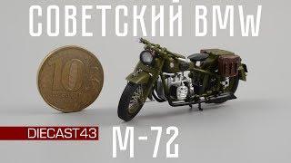 Мотоцикл М-72 1946 (1941)   DiP Models   Обзор масштабной модели 1:43