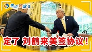 定了 刘鹤来美签字!中国如何回应川普核心诉求成疑!美在签字前再曝不和谐音!|焦点观察 Jan 09,2020