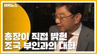 [자막뉴스] 동양대 총장이 직접 밝힌 '조국 부인과의 대화' / YTN