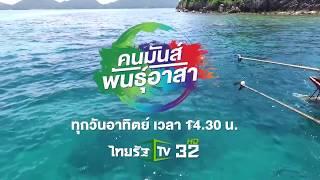 รายการคนมันส์พันธุ์อาสา | ทางช่องใหม่ไทยรัฐทีวี หมายเลข 32