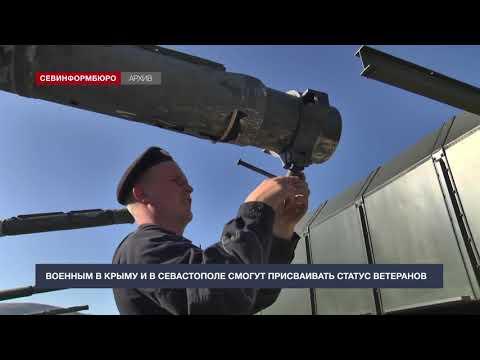 Жители Крыма и Севастополя смогут получить звания ветеранов военной службы РФ