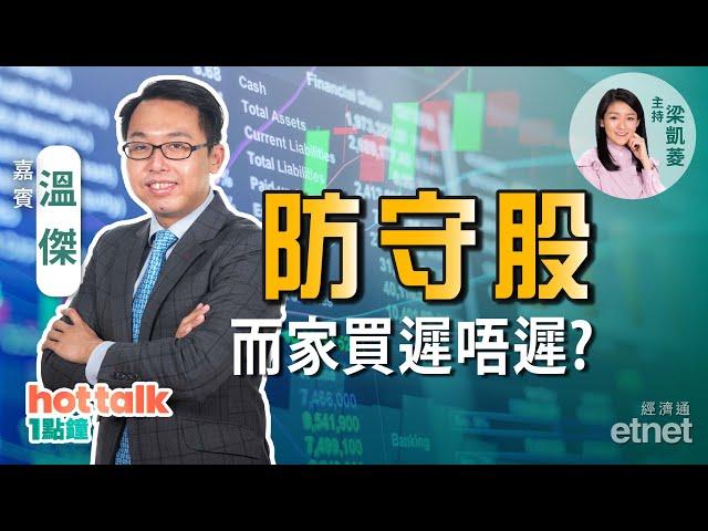 睇住賞🎁溫傑詳談醫療股📣跌市兩大組合建議❗三隻心水防守股❗ #醫療股 #收息股