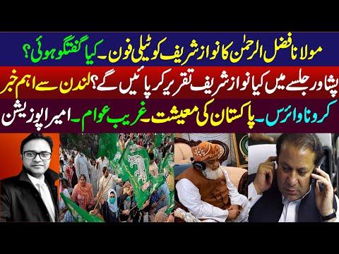 Telephone calls between Nawaz Sharif & Molana Fazal Ur Rehman - Details news by Irfan Hashmi
