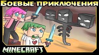 ч.17 Minecraft Боевые приключения -  Убийцы Боссов Иссушителей)))