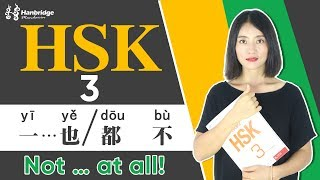 HSK 3 Chinese test how to say not … at all, not any in chinese 一点也不