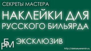 Наклейки для русского бильярда (РБМ Эксклюзив)
