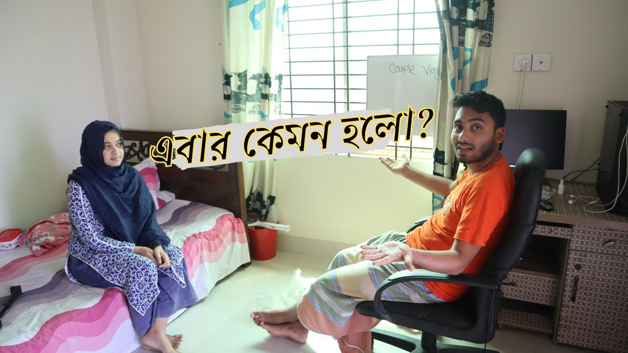 এবার কেমন হলো? || How does it feel to change now? Business update