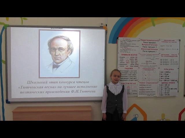 Изображение предпросмотра прочтения – СофьяПелепенкова читает произведение «Дым» Ф.И.Тютчева