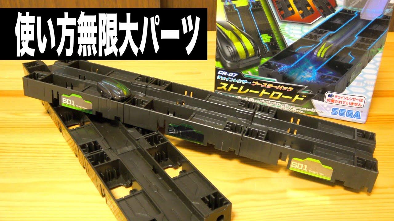 CR-07 チェインレンサー ブースターパック ストレートロード