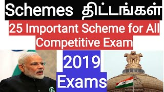 Government Schemes 2019 Exam in Tamil | Important Schemes in Tamil |