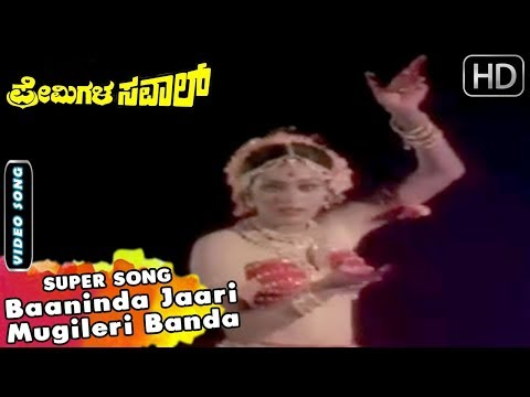 Kannada Superhit Songs - Baaninda Jaari Mugileri Banda Song | Premigala Saval Kannada Movie