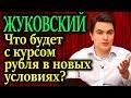 ЖУКОВСКИЙ. Что будет с курсом рубля после всех этих перемен?