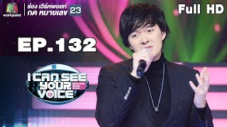 I Can See Your Voice -TH | EP.132 | แหนม รณเดช | 29 ส.ค. 61 Full HD