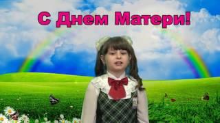 "Конкурс стихов о Матери.Туйнова Арина 2А ""Мама и Родина"""