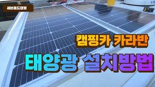 캠핑카 카라반 태양광 …