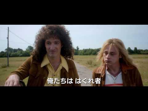 クイーン「アンダー・プレッシャー」入り - 映画『ボヘミアン・ラプソディ』本編映像
