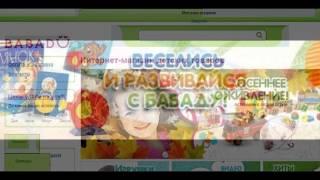 babadu интернет магазин детских товаров в Москве Санкт Петербурге и др. городах(, 2014-11-09T16:10:13.000Z)