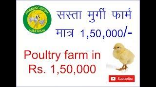 Sasta poultry farm I sasta poultry farm kaise banaye I making of poultry farm