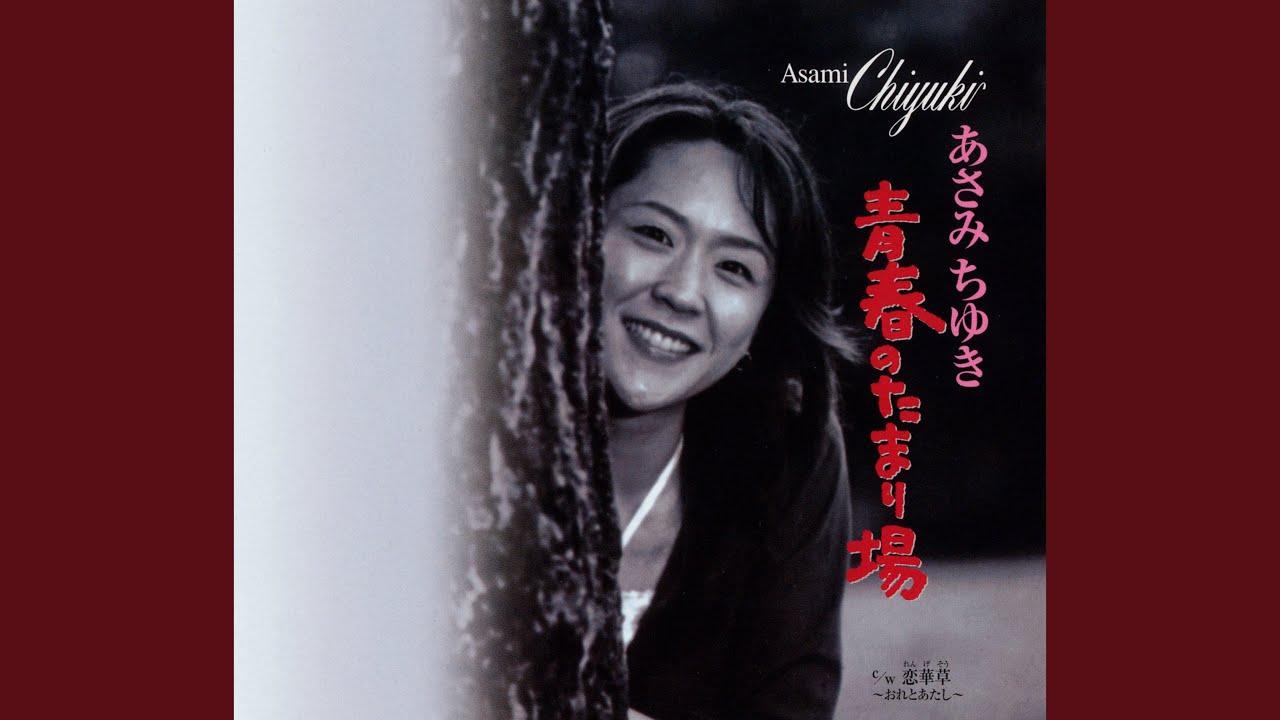 青春のたまり場 (オリジナル・カ...