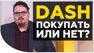 Криптовалюты будущего - DASH | Cтоит инвестировать? | Подробный обзор Монеты Dash от Криптонет