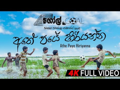 Athe Paye Hiriyanna - Goal Movie | Official Music Video | MEntertainments
