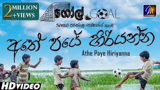 Athe Paye Hiriyanna - Goal Movie | Official Music Video | MEntertainments
