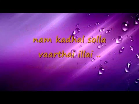 En Kadhal Solla With Eng Sub