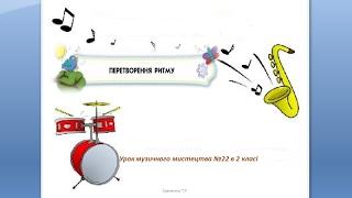 """Урок музичного мистецтва №22 в 2 класі """"Перетворення ритму"""""""
