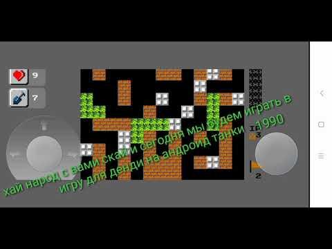 Играем в денди игру TANK 1990