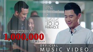 ຢືມ/ยืม/Yeum - JoJo Miracle [ OFFICIAL MV ]