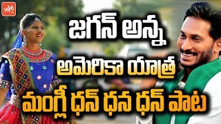 Mangli New Song on AP CM Jagan | YS Jagan Songs | Dan Dana Dan Song | YSRCP Dallas | YOYO TV Channel