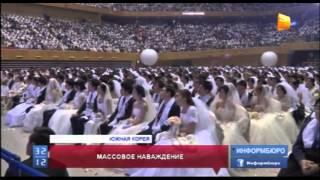 В Южной Корее прошла массовая свадьба с участием трех тысяч пар