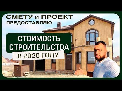 Стоимость строительства в 2020 году/Полный обзор/Реальная цена дома + СМЕТА и ПРОЕКТ 6+