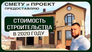 Стоимость строительства в 2019 2020 году/Полный обзор/Реальная цена дома + СМЕТА и ПРОЕКТ 6+
