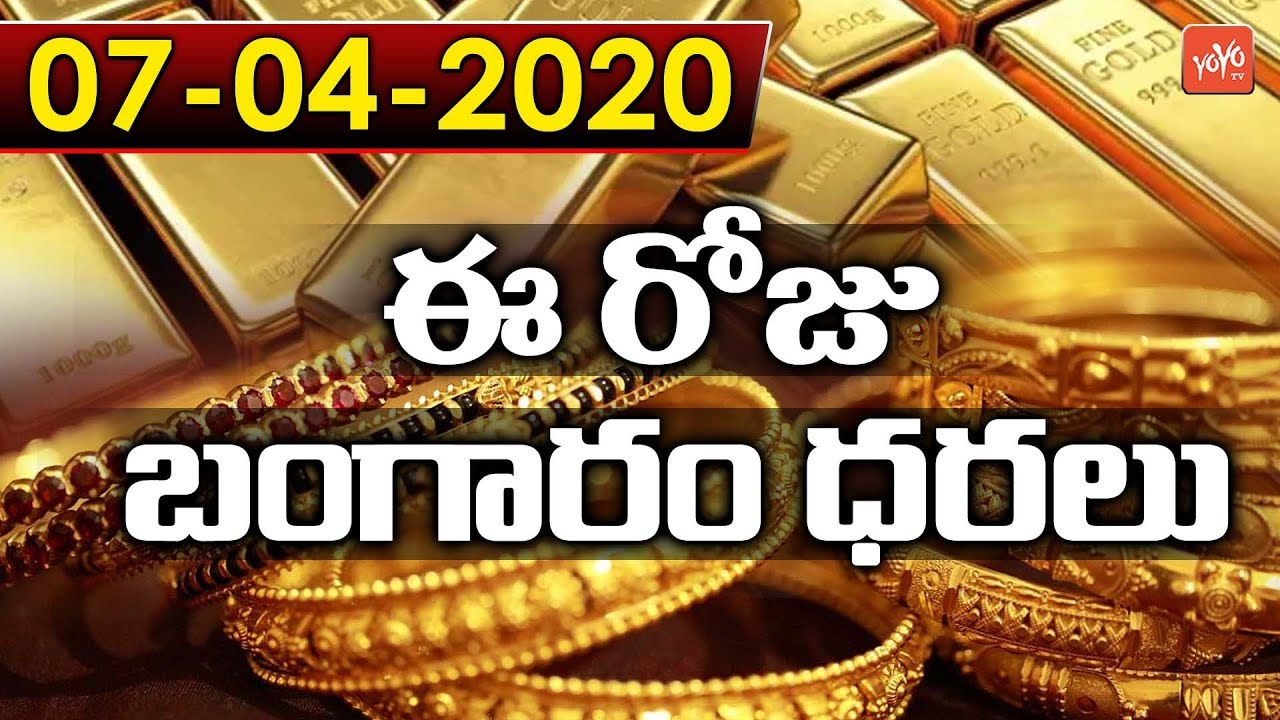 Today Gold Price In India 07 04 2020
