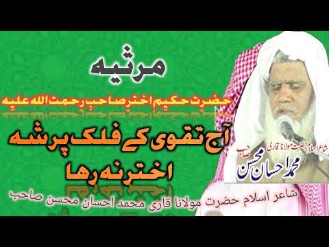 Marsiya Hazrat Shah Hakim Akhtar sb r Pakistan by shayereislam Qari Ahsan mohsin sb