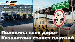 Почти половина всех дорог Казахстана станет платной к 2024 году