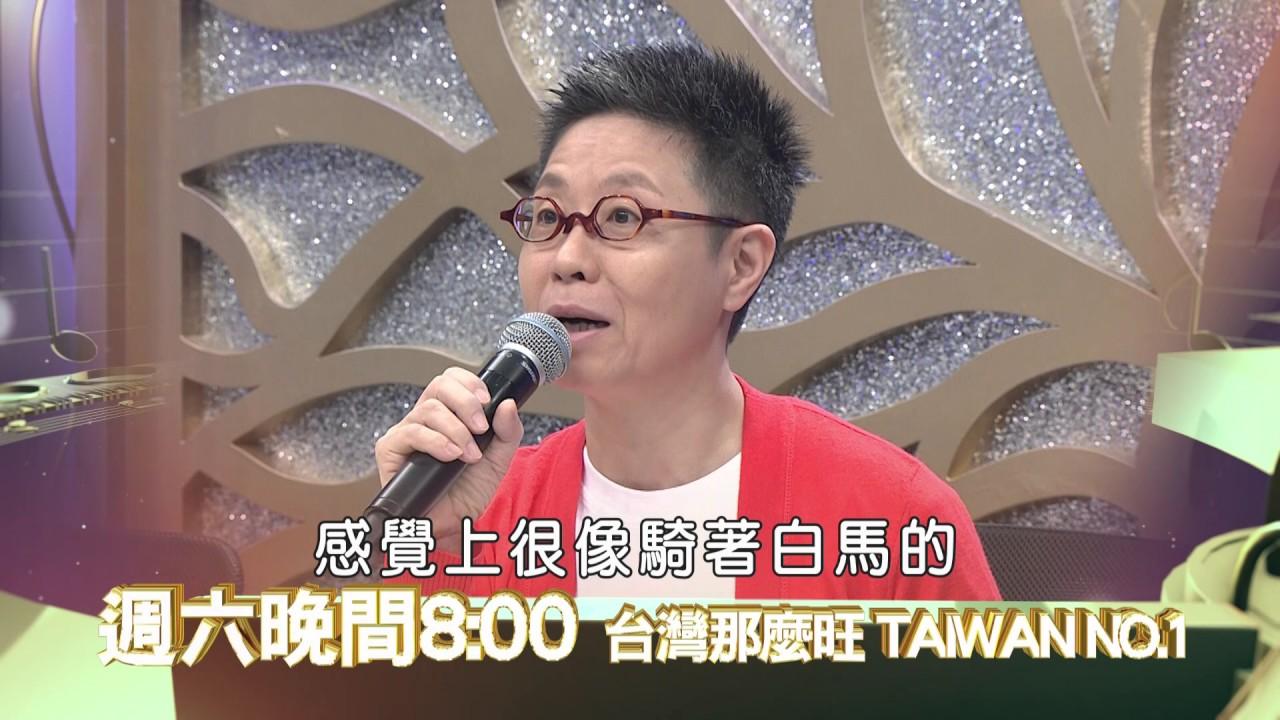 5/13 臺灣那麼旺-Promo 1 - YouTube