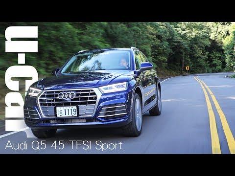 大改款Audi Q5 45 TFSI Sport 國內搶先試駕 | U-CAR 新車試駕