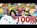 クレーンゲーム100回やったらまさかの結果に…?!【RaMu】