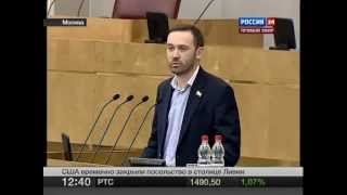 Илья Пономарёв  vs Госдума. Противостояние
